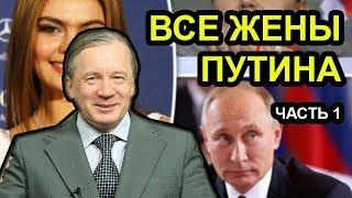 Все жёны Путина часть 1. Аарне Веедла