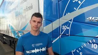 ГЛОБАЛ ТРАК СЕРВИС - конкурс «Водитель года» от компании Volvo