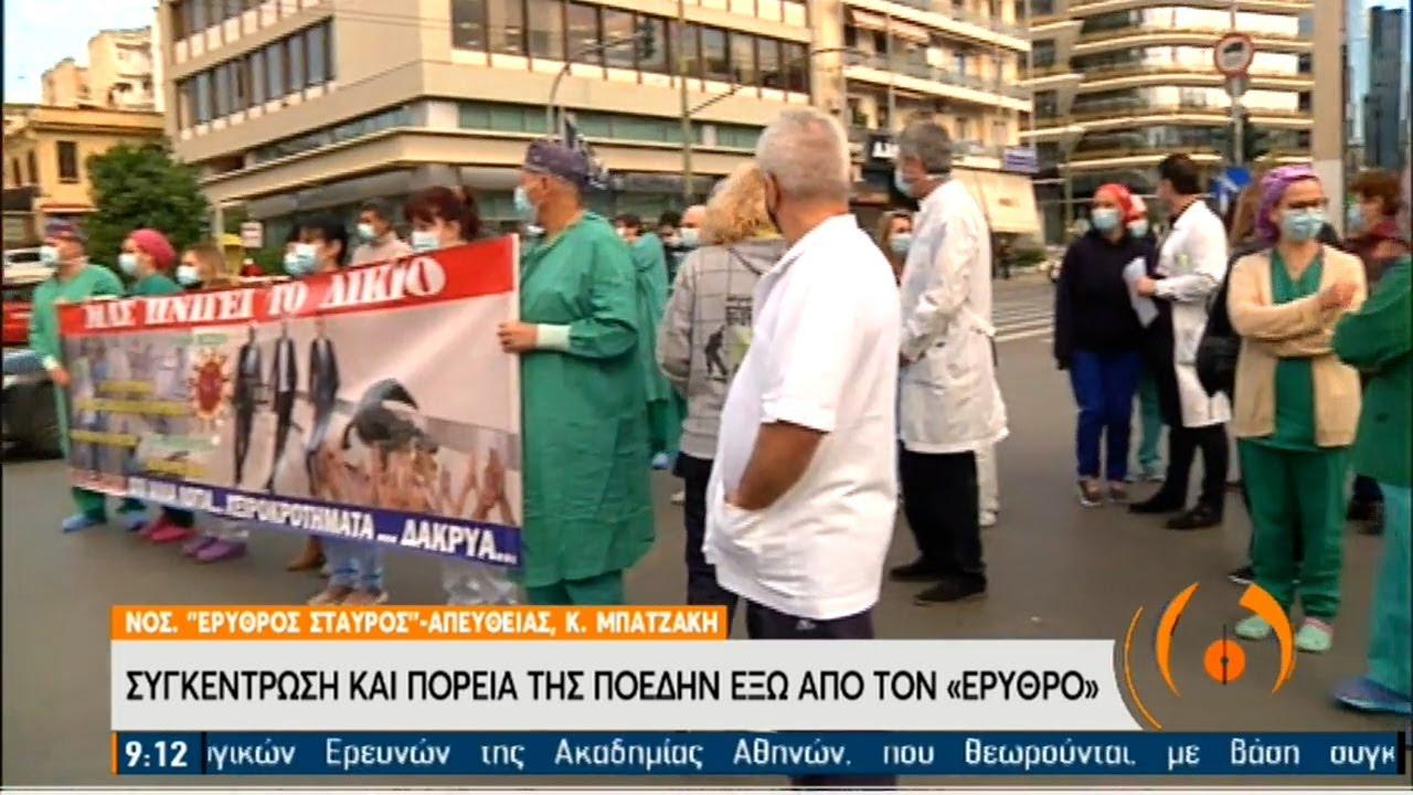 Κινητοποιήσεις ΠΟΕΔΗΝ – Συγκεντρώσεις διαμαρτυρίας στις πύλες των Νοσοκομείων | 28/01/2021 | ΕΡΤ