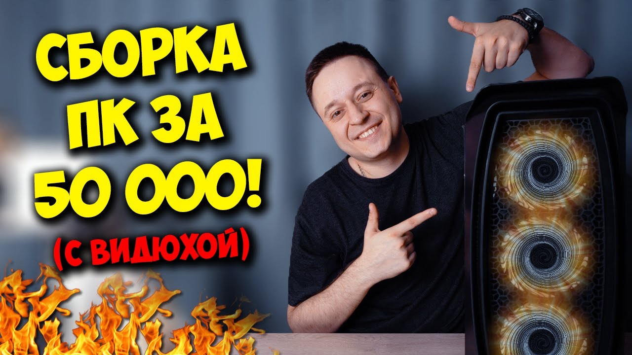 Сборка ПК за 50000 рублей - Игровой комп на INTEL + NVIDIA