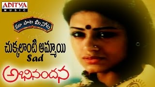 "Chukkalanti Sad Full Song With Telugu Lyrics ||""మా పాట మీ నోట""|| Abhinandana Songs"