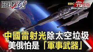 關鍵時刻 20180118 節目播出版(有字幕)