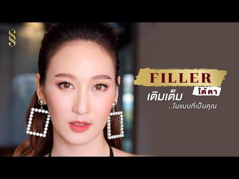 ฉีด Filler ใต้ตา กับคุณทับทิม The Face ThaiLand Season3