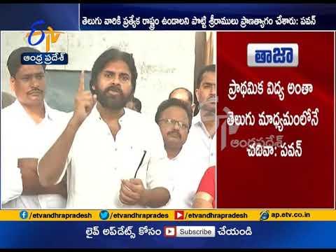 IF Govt Ignore Telugu Language | They Definitely Face Problems | Pawan Kalyan
