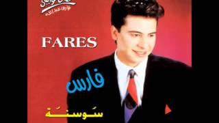 تحميل اغاني فارس - يا ليلى - البوم سوسنه MP3