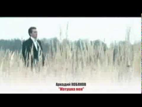 """Аркадий КОБЯКОВ - """" Матушка моя"""""""