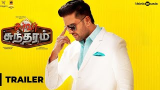 Server Sundaram - Official Trailer