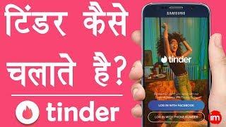 How to use tinder dating app Hindi - अपने आसपास के लड़के लड़कियों को ऐसे बनाइये दोस्त | टिंडर डेटिंग - Download this Video in MP3, M4A, WEBM, MP4, 3GP