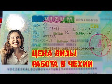 Сколько стоит виза, вид на жительство в Чехии? Бесплатно или дорого? Работа Чехия 2020