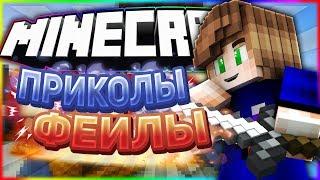 "MINECRAFT - HYPIXEL ""ПРИКОЛЫ, ФЕЙЛЫ НА СКАЙ ВАРС!"" #1"