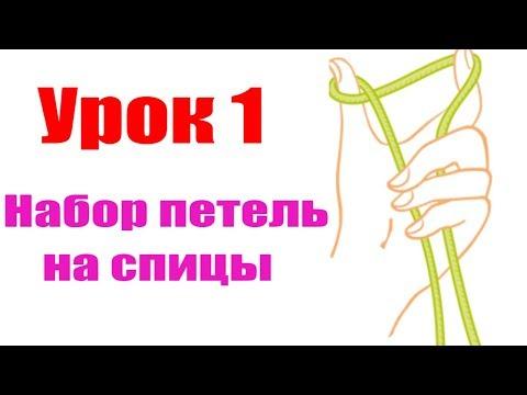 #ВЯЗАНИЕ СПИЦАМИ УРОК 1/НАБОР ПЕТЕЛЬ/