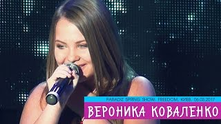 Вероника Коваленко – Crazy in love. PARADIZ SPRING SHOW. Freedom Event Hall, 06.03.2017.