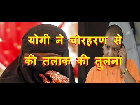 तीन तलाक पर बोले सीएम योगी | CM Yogi spoke on Triple-Talaq