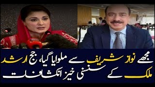 I was taken to Raiwind to meet Nawaz Sharif: reveals Judge Arshad Malik