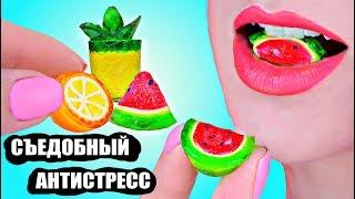 DIY 🔹 МИНИАТЮРНЫЕ ФРУКТЫ АНТИСТРЕСС 🔹 Съедобные и Желейные  / Jelly Fruit