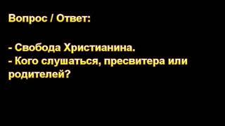 МСЦ ЕХБ. Свобода Христианина.