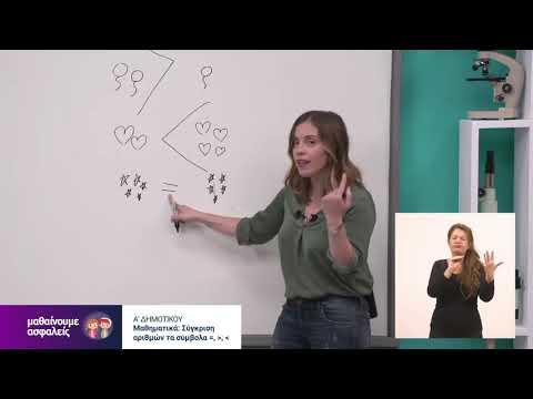 Μαθηματικά | Σύγκριση αριθμών τα σύμβολα | Α' Δημοτικού Επ. 8