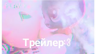 LPS трейлер:New Divide