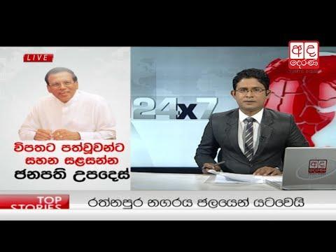 Ada Derana Late Night News Bulletin 10.00 pm - 2017.05.26