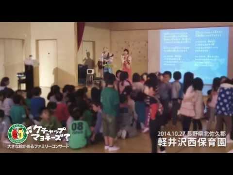 夢をかなえてドラえもん@軽井沢西保育園お楽しみ会コンサート