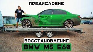 Восстановление BMW M5 E60 в зеленом хроме. Предисловие.