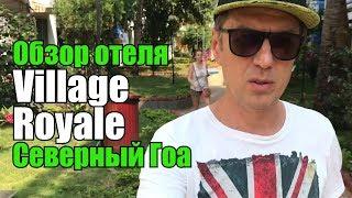 Village Royale, Северный Гоа,  Калангут