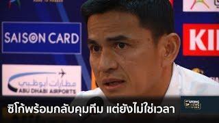 ซิโก้พร้อมกลับคุมทีมชาติไทย แต่ตอนนี้ยังไม่ใช่เวลาที่เหมาะ   ตามข่าวเที่ยง   8 ม.ค. 62