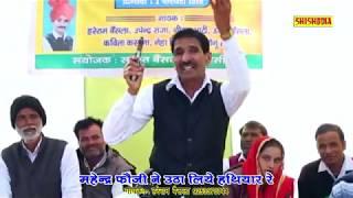 महेंद्र फौजी ने उठा लिए हथियार || वीर गुज्जर महेंद्र फौजी - 6॥ हरेराम बैसला 9253370744॥ Shishodia