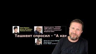 Как Caвченко и Pyбан opyжиe везли