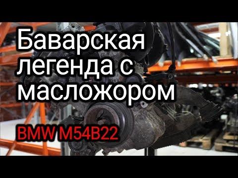 Фото к видео: Последняя надежная бензиновая шестерка BMW? Все слабости двигателя M54B22.