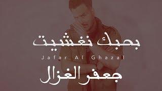 جعفر الغزال - بحبك نغشيت (حصرياً) | 2019 تحميل MP3