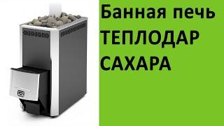 Банная печь Теплодар Сахара на http://vsempechi.ru/