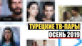 ТУРЕЦКИЕ ТВ ПАРЫ ОСЕННЕГО СЕЗОНА  2019!