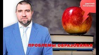 «Потапенко будит!», Тамара Эйдельман, Проблемы образования и актуальные события