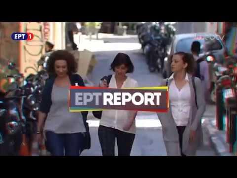 ΕΡΤ Report – «Περί ευθύνης» | ΕΡΤ