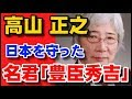 【高山正之】日本人は騙されている!【キリスト教弾圧】の歴史と真実。秀吉はザビエルの陰謀を見抜いていた・・・
