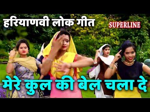 मेरे कुल की बेल चला दे SONG=26 by Minakshi Panchal HARYANVI LOK GEETmere kul ki bale chala de
