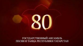Концерт посвященный 80-летию Государственного ансамбля песни и танца Республики Татарстан (2017 год)
