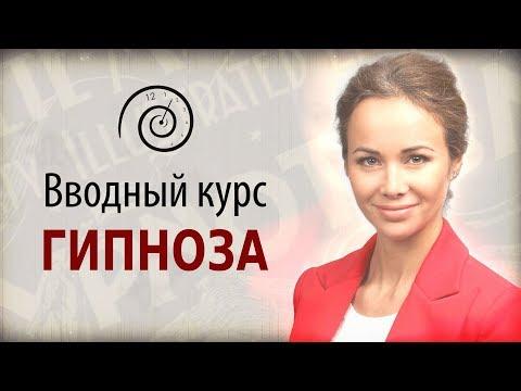 Бесплатный вводный курс гипноза - видео урок 1. Обучение гипнозу онлайн. Олеся Фоминых.