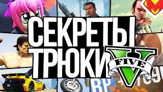 5 ПОЛЕЗНЫХ СЕКРЕТОВ & ТРЮКИ В GTA 5 ONLINE