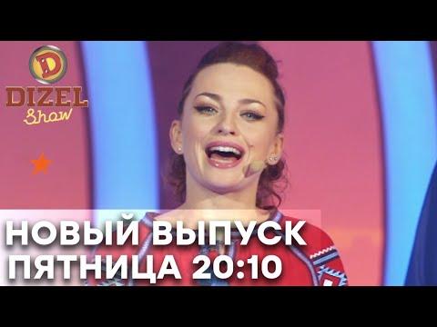 Дизель Шоу 2019 - НОВЫЙ ВЫПУСК 67 | 6 декабря 20:10 - ЮМОР ICTV