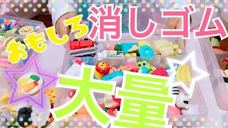 【Japan fun erasers by 2 years old girl】2歳児のゆる〜いおもしろ消しゴム紹介
