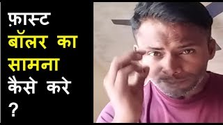 How To Face Fast Bowling In Cricket In Hindi | Problem Pace Fast Bowlers ?