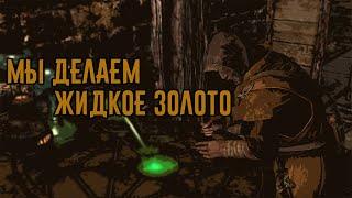 Как прокачать алхимию и заработать на этом (Skyrim)