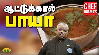 Chef Damu ஆட்டுக்கால் பாயா குழம்பு   Aatukal Paya   Mutton Paya   Teen Kitchen   Jaya TV Adupangarai