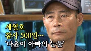 [NocutView] 세월호 참사 500일··· '다윤이 아빠의 눈물'
