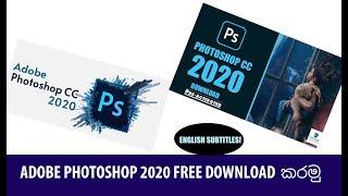 HOW TO UNLOCK ADOBE PHOTOSHOP 2020 ( ENGLISH SUBTITLES)