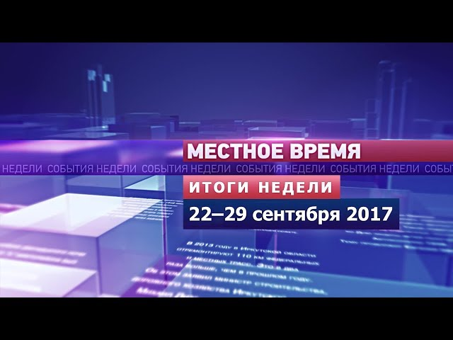 «Итоги недели» за 22–29 сентября 2017