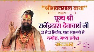 Live - Shri Bhaktmal Katha By Rajendra Das ji – 22 September | Damoh | Day 3