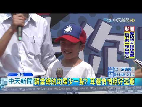 10歲吳比( 寶可夢世界冠軍)擔任高雄觀光代言人